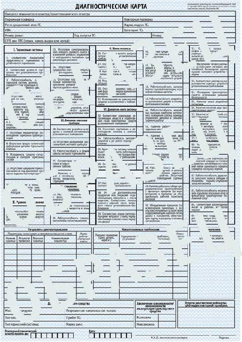 диагностическая карта техосмотра образец