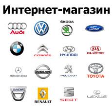Запчасти Audi, BMW, Ford, Hyundai, Kia, Mercedes, Nissan, Peugeot, Renault, Skoda, Toyota, Volkswagen и другие.